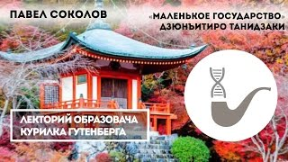 Павел Соколов – «Маленькое государство» Дзюнъитиро Танидзаки