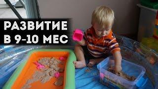 видео Как развивать ребёнка в 9 месяцев