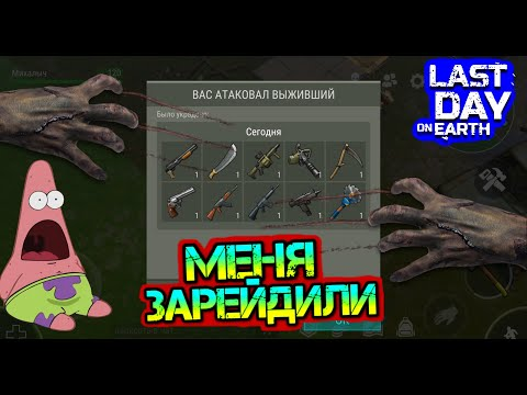 Идеальный Антирейд базы выжившего Player5909 Last Day On Earth: Survival