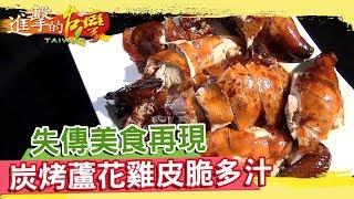 失傳美食再現 炭烤蘆花雞 皮脆肉多汁《進擊的台灣》第101集