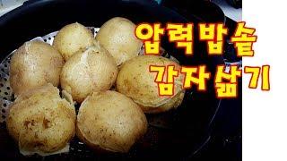 [감자요리] 감자 삶는법/ 압력밥솥 감자찌기