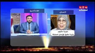 مشروع قرار للجنة تحقيق دولية في اليمن و المواقف منها   حديث المساء  تقديم عبدالله دوبلة