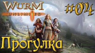 WURM Unlimited #04 Прогулка