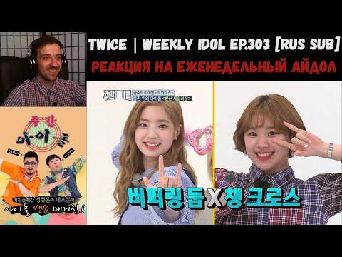 РЕАКЦИЯ на Еженедельный Айдол | TWICE | Weekly Idol EP 303