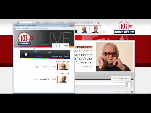 ADIO Radio Online Yediot Aharonot weekend 103fm Live 18032015