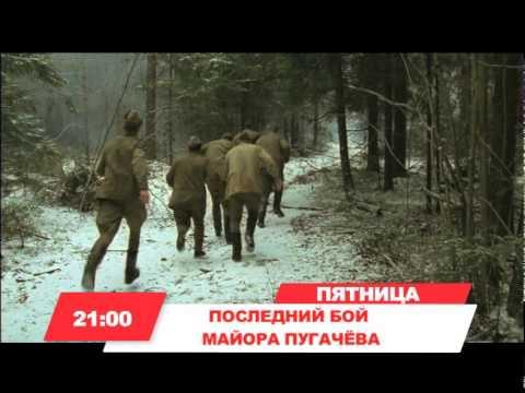 Последний бой майора Пугачева (3 серия )
