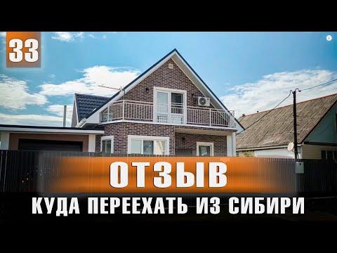 Куда переехать из Сибири на пмж. Отзыв переехавших в Краснодарский край из Сибири