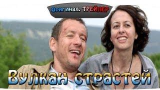 """Оригинальный Трейлер """"Вулкан страстей / Eyjafjallojökull"""" (2013)"""