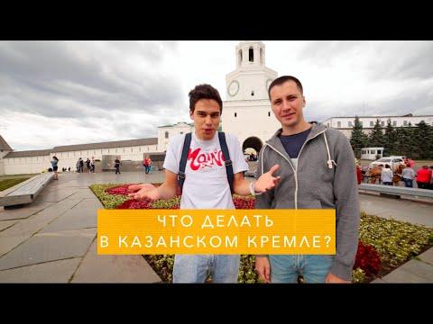 Экскурсия по Казани (Казанский Кремль, мечеть Кул Шариф, башня Союмбике)