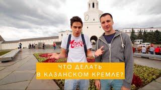 Экскурсия по Казани (Казанский Кремль, мечеть Кул Шариф, башня Союмбике)(Мы решили прогуляться по нашему родному городу как самые обычные туристы и посетили Казанский Кремль, посм..., 2015-07-04T17:37:24.000Z)