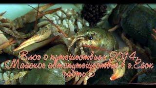 Автопутешествие в г Ейск 5(Мой первый влог об автопутешествии на Азовское море в период майских праздников.Пятая часть...Покажу базу..., 2014-08-05T04:58:15.000Z)