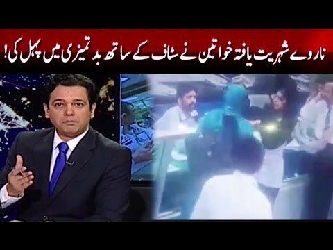 FIA Staff Beating Women Reality Exposed By Ahmed Qureshi