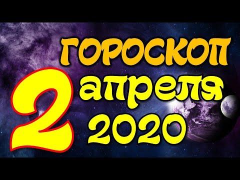 Гороскоп на завтра 2 апреля 2020 для всех знаков зодиака. Гороскоп на сегодня 2 апреля 2020 Астрора