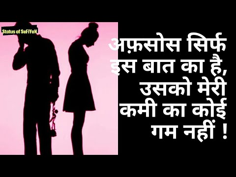 Emotional Love Hurts Shayari
