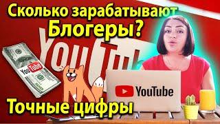 Разоблачение блогеров! Сколько Зарабатывают Блогеры на YouTube? Как узнать?