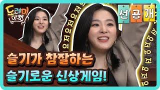 [선공개] 슬기가 참 잘하는 슬기로운 신상게임! | 놀…