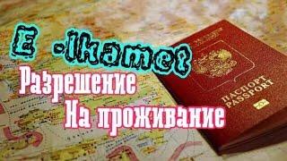 видео Как получить вид на жительство (ВНЖ) в Болгарии