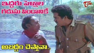 Rajendra Prasad Comedy Scenes | Back to Back | TeluguOne