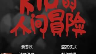 阿King:Kio's Adventure(Kio的人間冒險) part1:此遊戲非常獵奇!!