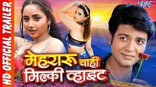 Mehraru chahi Milky White    Bhojpuri Movie Trailer    Rani & Priyesh    Bhojpuri Film Trailer 2017