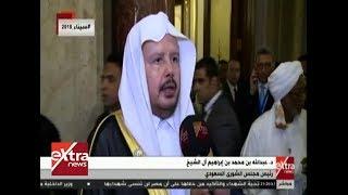 فيديو.. رئيس الشورى السعودي: لن نتساهل في حق الشعب الفلسطيني