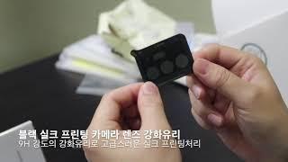 베일스마트 블랙 실크 카메라 렌즈 강화유리