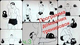 Самая Лучшая Программа Тренировок Всех Времён С Гирей Дома (ч.3)