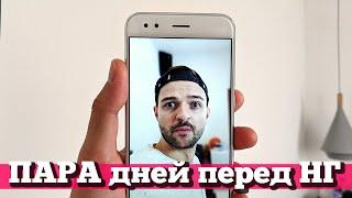 Сфоткай типа у меня НАСЫЩЕННАЯ жизнь | Тест ZenFone 4