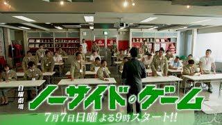 [新ドラマ]『ノーサイド・ゲーム』7月7日スタート!! 左遷された男は低迷するラグビー部とともに再起することができるのか!?【TBS】