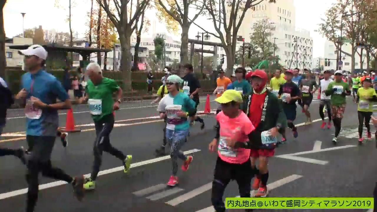 盛岡 シティ マラソン