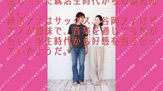結婚 #桑子真帆 #谷岡慎一 #アナウンサー #NHK #フジテレビ プロポーズ...