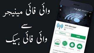 WiFi Manager Application kam kaise karta hai screenshot 4