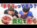 【検証】普通のカップラーメンを食紅で赤くすれば「辛そう」と言うのか!?
