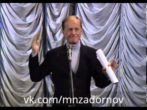 """Михаил Задорнов """"Препод в Америке"""""""