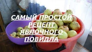Яблочное повидло, простой рецепт.