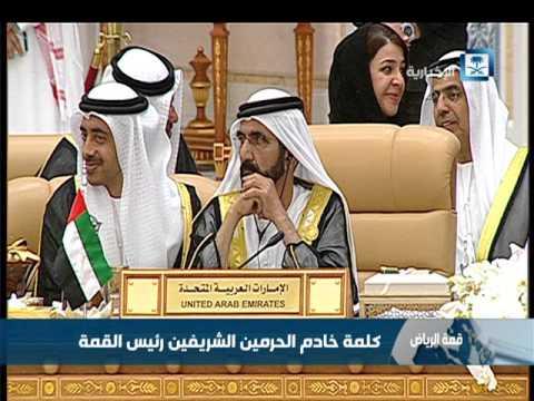 f56c436ae كلمة خادم الحرمين الشريفين الملك سلمان بن عبد العزيز في القمة العربية  الأمريكية الجنوبية في الرياض