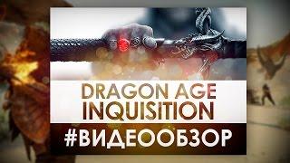 Dragon Age: Inquisition - Видео Обзор Игры! - Самая большая игра от ВioWare.
