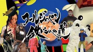 フールジャパン 鉄ドンへの道 凱旋特別試写』 23人の監督によるオムニバ...