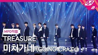 Download [MPD직캠] 트레저 직캠 4K '미쳐가네(Going Crazy)' (TREASURE FanCam) | @MCOUNTDOWN_2021.1.14