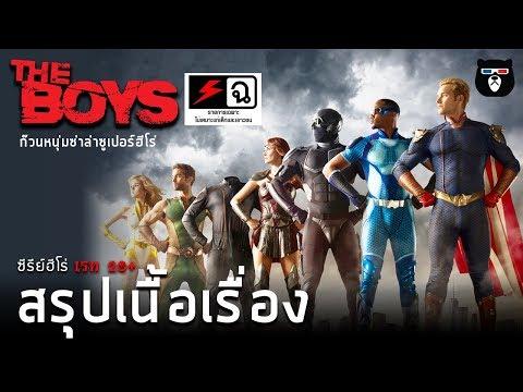 สรุปเนื้อเรื่อง | THE BOYS | ซีรีย์ฮีโร่ที่โหดที่สุด !!