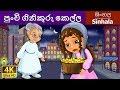 u0db4u0dd4u0d82u0da0u0dd2 u0d9cu0dd2u0db1u0dd2u0d9au0dd6u0dbbu0dd4 u0d9au0dd9u0dbdu0dcau0dbd | Little Match Girl in Sinhala | Sinhala Cartoon | Sinhala Fairy Tales Mp3