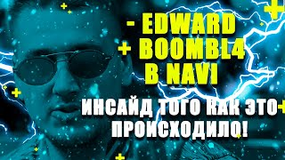 VLOG: - Edward  + Boombl4 в NAVI   ИНСАЙД того как это происходило!