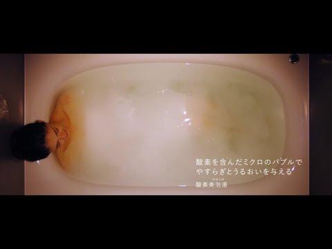 パナソニックバスルーム 酸素美泡湯(Short)