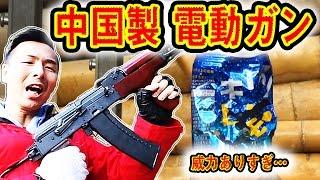 【中国の電動ガン】金属製フライパンが紙のように貫通する!1000℃日本刀より威力高いぜ!! thumbnail