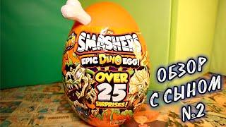 Огромное Яйцо Динозавра Smashers Dino Egg обзор с сыном