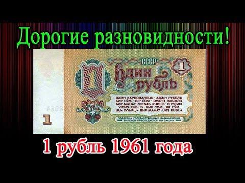 ДОРОГИЕ КУПЮРЫ 1 РУБЛЬ 1961 ГОДА. КАК БЫСТРО РАСПОЗНАТЬ И ИХ СТОИМОСТЬ.