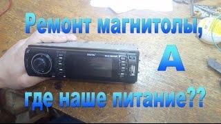 Ремонт магнитолы DIGITAL DCA-120, а где питание?)-Repair recorder DIGITAL DCA-120, where's the power