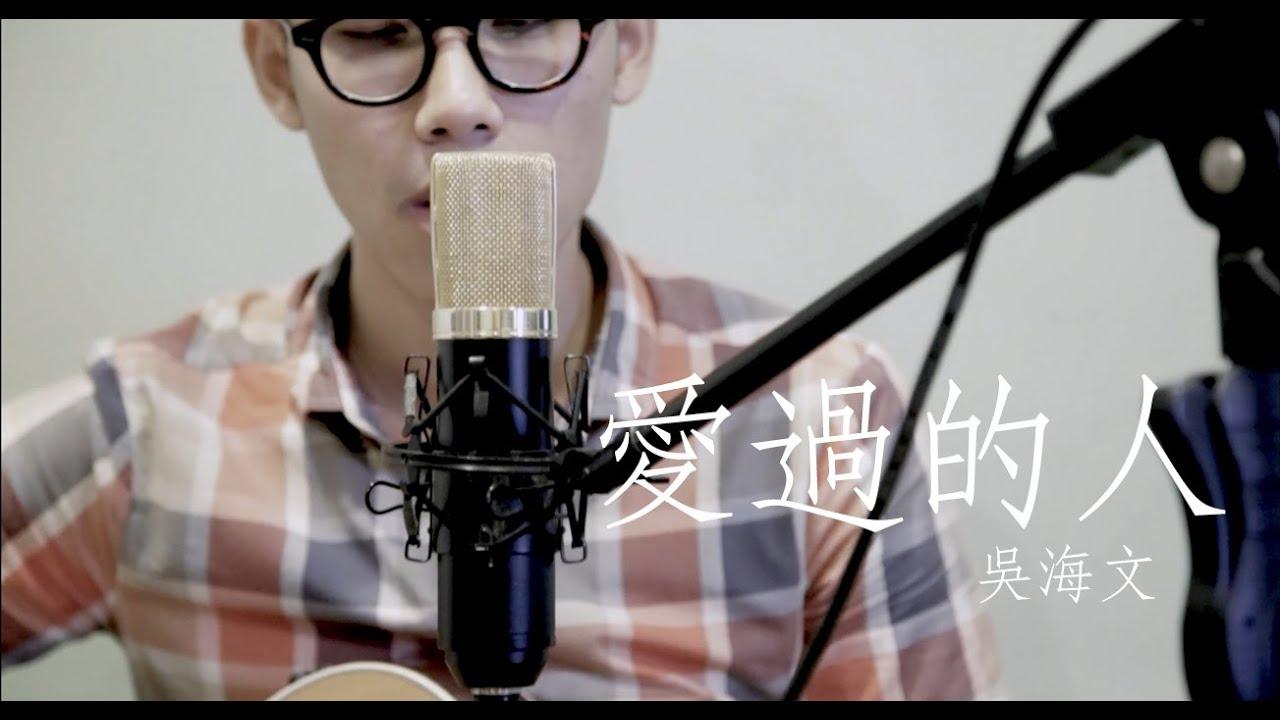 愛過的人 - 吳海文 (創作Demo)