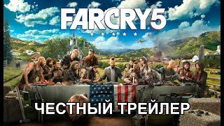 Честный трейлер — «Far Cry 5» / Honest Game Trailers - Far Cry 5 [rus]