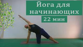 Йога для начинающих 20, йога 25, быстрая йога, йога днем, йога когда нет времени